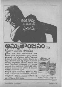 January 1968 Telugu Chandamama magazine page 77