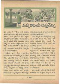 January 1968 Telugu Chandamama magazine page 51