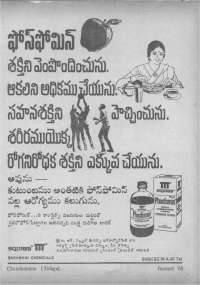 January 1968 Telugu Chandamama magazine page 83