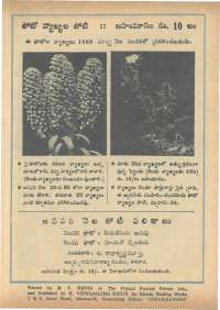 January 1968 Telugu Chandamama magazine page 76