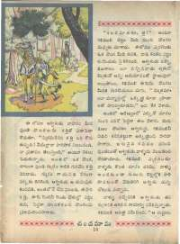 January 1968 Telugu Chandamama magazine page 26