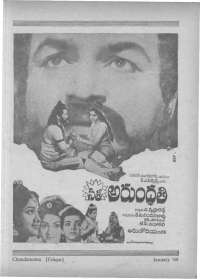 January 1968 Telugu Chandamama magazine page 11