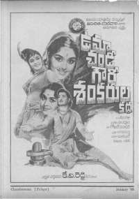 January 1968 Telugu Chandamama magazine page 84