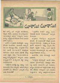 January 1968 Telugu Chandamama magazine page 55