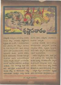 January 1968 Telugu Chandamama magazine page 61