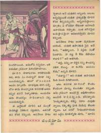 January 1968 Telugu Chandamama magazine page 32