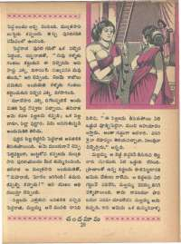 January 1968 Telugu Chandamama magazine page 41