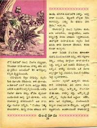 March 1968 Telugu Chandamama magazine page 46