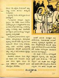 March 1968 Telugu Chandamama magazine page 37