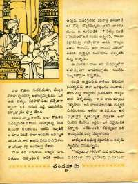 March 1968 Telugu Chandamama magazine page 36