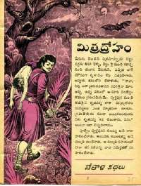 March 1968 Telugu Chandamama magazine page 35