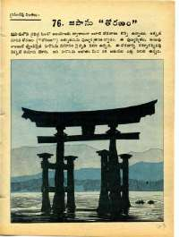 March 1968 Telugu Chandamama magazine page 77