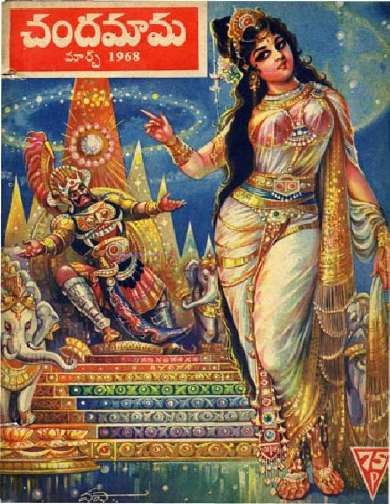 March 1968 Telugu Chandamama magazine cover page
