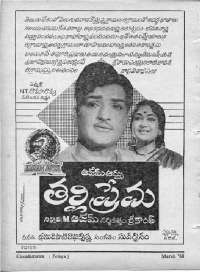 March 1968 Telugu Chandamama magazine page 88