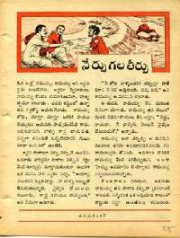 March 1968 Telugu Chandamama magazine page 53