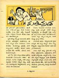 March 1968 Telugu Chandamama magazine page 41