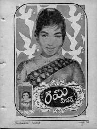March 1968 Telugu Chandamama magazine page 11