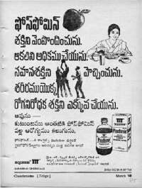 March 1968 Telugu Chandamama magazine page 83