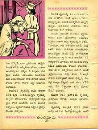 March 1968 Telugu Chandamama magazine page 38