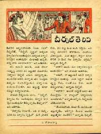 March 1968 Telugu Chandamama magazine page 56