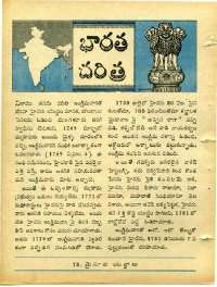 March 1968 Telugu Chandamama magazine page 20