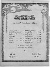 March 1968 Telugu Chandamama magazine page 4