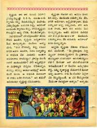 March 1968 Telugu Chandamama magazine page 72