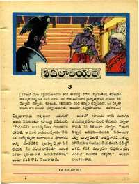 March 1968 Telugu Chandamama magazine page 27