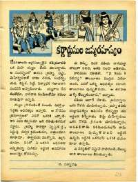 March 1968 Telugu Chandamama magazine page 23