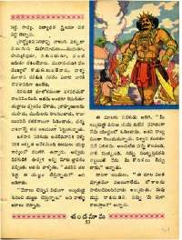 March 1968 Telugu Chandamama magazine page 69