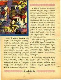 March 1968 Telugu Chandamama magazine page 70