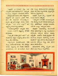 March 1968 Telugu Chandamama magazine page 61