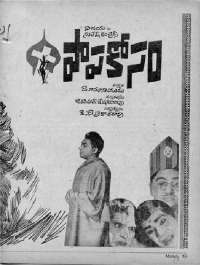 March 1968 Telugu Chandamama magazine page 13