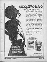 March 1968 Telugu Chandamama magazine page 81