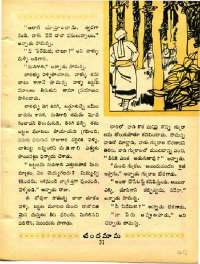 March 1968 Telugu Chandamama magazine page 49