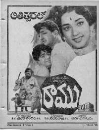 March 1968 Telugu Chandamama magazine page 9