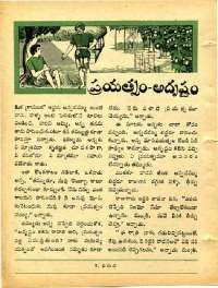 March 1968 Telugu Chandamama magazine page 62