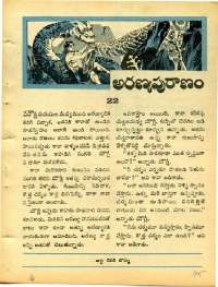 March 1968 Telugu Chandamama magazine page 73