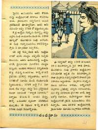 March 1968 Telugu Chandamama magazine page 21