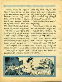 March 1968 Telugu Chandamama magazine page 76