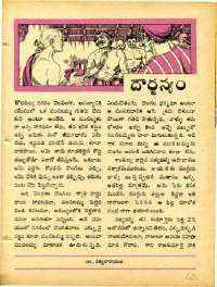 March 1968 Telugu Chandamama magazine page 43