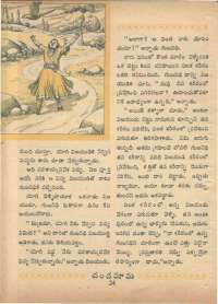 April 1968 Telugu Chandamama magazine page 38