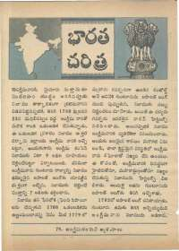 April 1968 Telugu Chandamama magazine page 16