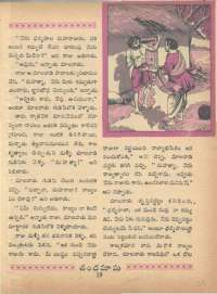 April 1968 Telugu Chandamama magazine page 33