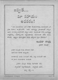 April 1968 Telugu Chandamama magazine page 82