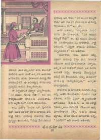 April 1968 Telugu Chandamama magazine page 32