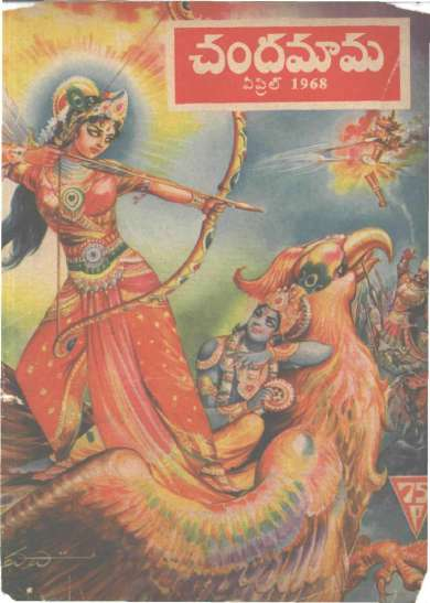 April 1968 Telugu Chandamama magazine cover page