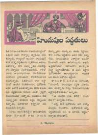 April 1968 Telugu Chandamama magazine page 44
