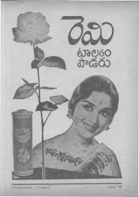 April 1968 Telugu Chandamama magazine page 5