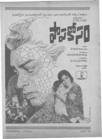 April 1968 Telugu Chandamama magazine page 86